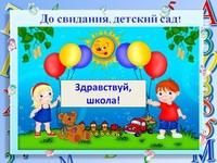 До свиданья,  детский сад! Здравствуй,  школа! # дистанционное обучение