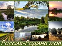 Россия - Родина моя # дистанционное обучение