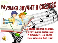 Сказка в музыке # дистанционное обучение