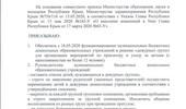 """Дежурные группы на период действия режима """"Повышенная готовность"""""""