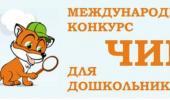 Международный конкурс Человек и Природа по теме «Домашние животные»