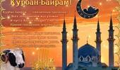 Праздник Курбан-Байрам