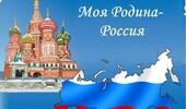 «Моя Родина – Россия»  # дистанционное обучение