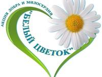 """День благотворительности и милосердия """"Белый цветок"""""""