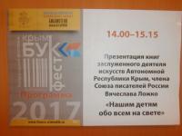 Литературный фестиваль «КрымБукФест»