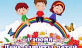 День защиты детей # дистанционное обучение